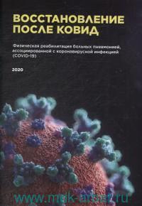 Физическая реабилитация больных пневмонией, ассоциированной с короновирусной инфекцией (COVID-19) : учебное пособие