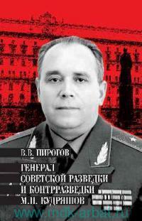 Генерал советской разведки и контрразведки М. П. Кудряшов