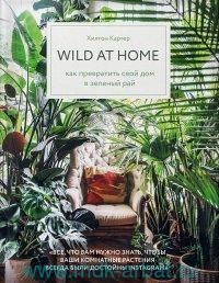 Wild at home: как превратить свой дом в зеленый рай