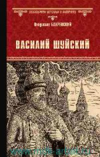 Василий Шуйский, всея Руси самодержец : роман