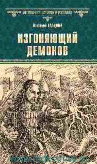 Изгоняющий демонов : роман