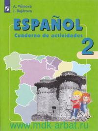 Испанский язык : рабочая тетрадь : 2-й класс : учебное пособие для общеобразовательных организаций и школ с углублённым изучением испанского языка = Espanol 2 : Cuaderno de actividades (ФГОС)