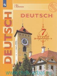 Немецкий язык : 7-й класс : учебник для общеобразовательных организаций = Deutsch : 7 Klasse : Lehrbuch (ФГОС)