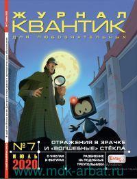 Квантик : журнал. №7, июль 2020