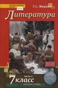 Литература : учебник для 7-го класса общеобразовательных организаций. В 2 ч. Ч.2 (ФГОС)