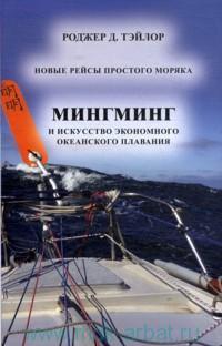 Мингминг и искусство экономного океанского плавания : Новые рейсы простого моряка