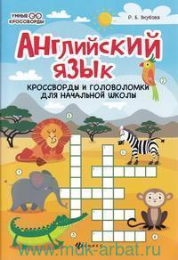 Английский язык : кроссворды и головоломки для начальной школы