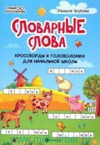 Словарные слова : кроссворды и головоломки для начальной школы