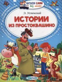Истории из Простоквашино : сказочные истории