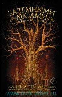 За темными лесами : Старые сказки на новый лад  : антология
