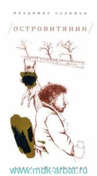 Островитянин : книга стихотворений