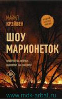 Шоу марионеток : роман