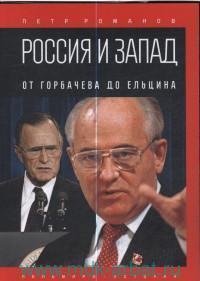 Россия и Запад : от Горбачева до Ельцина