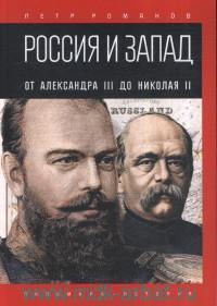 Россия и Запад : от Александра III до Николая II