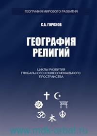 География религий : Циклы развития глобального конфессионального пространства : монография
