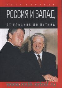 Россия и Запад : от Ельцина до Путина