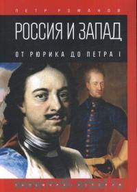 Россия и Запад : от Рюрика до Петра I
