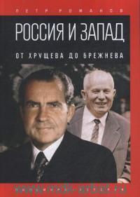 Россия и Запад : от Хрущева до Брежнева