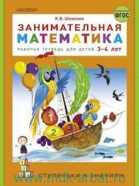 Занимательная математика : рабочая тетрадь для детей 3-4 лет (соответствует ФГОС)