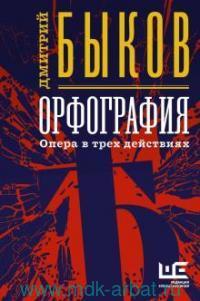 Орфография : опера в трех действиях : роман