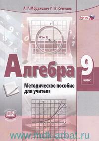 Алгебра : 9-й класс : методическое пособие для учителя