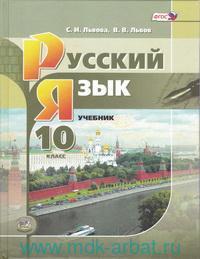 Русский язык : 10-й класс : учебник для общеобразовательных организаций : базовый и углублённый уровни (ФГОС)