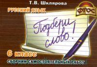 Русский язык : 6-й класс : сборник самостоятельных работ «Подбери слово!» : раздаточный материал для учащихся 6-7-го классов (ФГОС)
