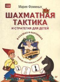 Шахматная тактика и стратегия для детей в сказках и картинках с наклейками. Приведи свое войско к победе