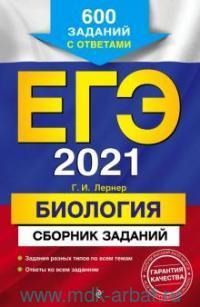 ЕГЭ 2021. Биология : сборник заданий