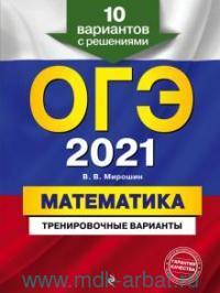 ОГЭ 2021. Математика : тренировочные варианты : 10 вариантов