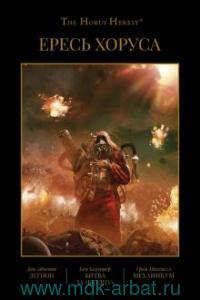 Ересь Хоруса. Т.3. Легион ; Битва за «Бездну» ; Механикум : романы