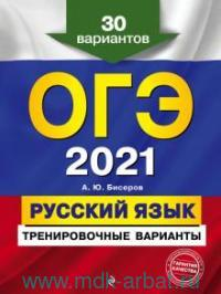 ОГЭ 2021 : Русский язык : тренировочные варианты. 30 вариантов