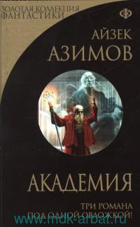 Академия : три романа под одной обложкой