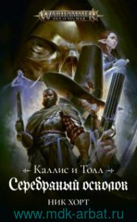Каллис и Толл: Серебряный осколок : роман