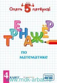 Тренажер по математике : 4-й класс