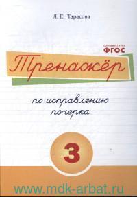 Тренажёр по исправлению почерка : тетрадь №3 : русский язык : для начальной школы(соответствует ФГОС)