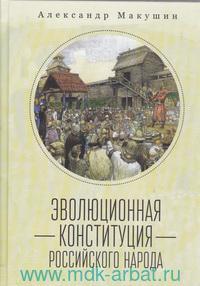 Эволюционная конституция российского народа : монография