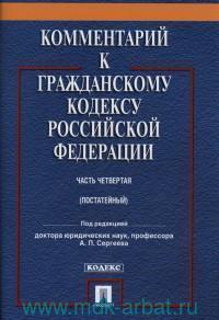 Комментарий к Гражданскому кодексу Российской Федерации. Ч.4 (постатейный) : учебно-практический комментарий