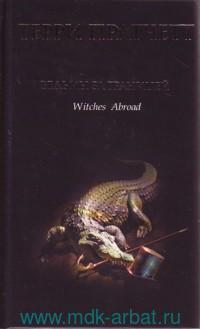 Ведьмы за границей : фантастический роман