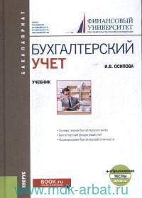 Бухгалтерский учет : учебник + eПриложение (Тесты)