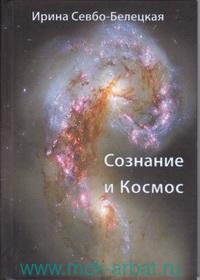 Сознание и Космос