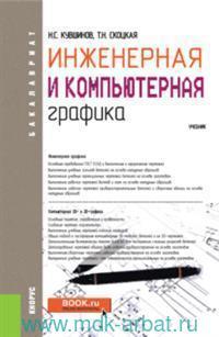 Инженерная и компьютерная графика : учебник