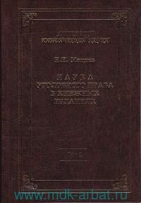 Наука уголовного права в книжных изданиях : в 2 т.