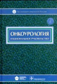 Онкоурология : национальное руководство