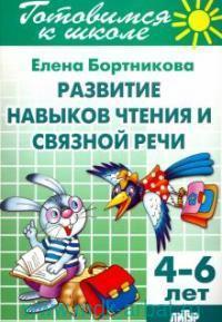 Развиваем навыки чтения и связной речи (4-6 лет)