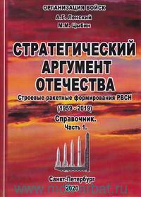 Стратегический аргумент отечества : Строевые ракетные формирования РВСН (1959-2019) : справочник. Ч.1