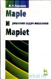 Maple и Maplet : решение задач механики : учебное пособие