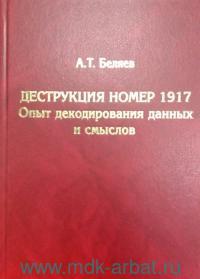 Деструкция номер 1917 : опыт декодирования данных и смыслов