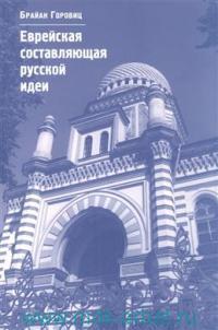 Еврейская составляющая русской идеи : интеллектуальная жизнь российского еврейства в XIX - начале XX века