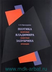 Поэтика Владимира Зазубрина: жанровые сюжетные проекции